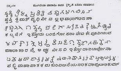 Badami inscription of Mangalesha