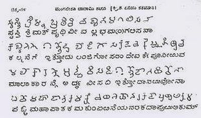 Badami inscription of Mangalesha