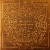 dakshinamurthy-yantra-accomplish-the-best-future-250x250