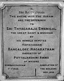 Samadhi of Sri Thyagaraja