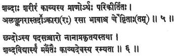 Manasollasa vol 2-page 171 ( 225) verses 205-206