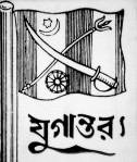 Emblem of 'Yugantar' (or 'Jugantar') - Revolutionary Bengali Newspaper -