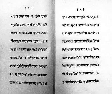 sanskrit type set