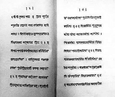 sanskrit type set