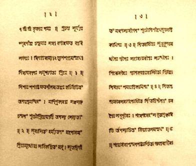 sanskrit types