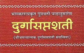 durga saptashathi of bhaskararaya