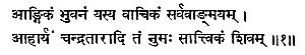 Angikam Bhuvanam sloka
