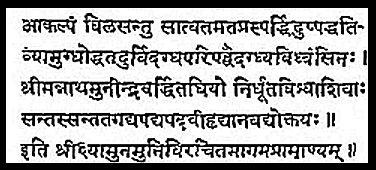 yamunacharya conclusion