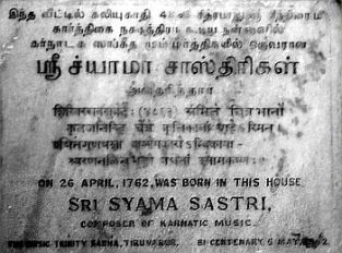 Shyama shastri birth place